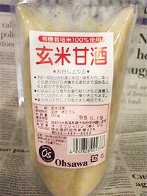 有機玄米(長野産) オーガニック認定:JAS