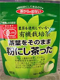 有機緑茶 オーガニック認定:JAS