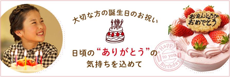 """大切な方の誕生日のお祝い 日頃の""""ありがとう""""の気持ちを込めて"""