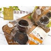 焼き菓子3点セット+玄米珈琲付き(グルテンフリー)