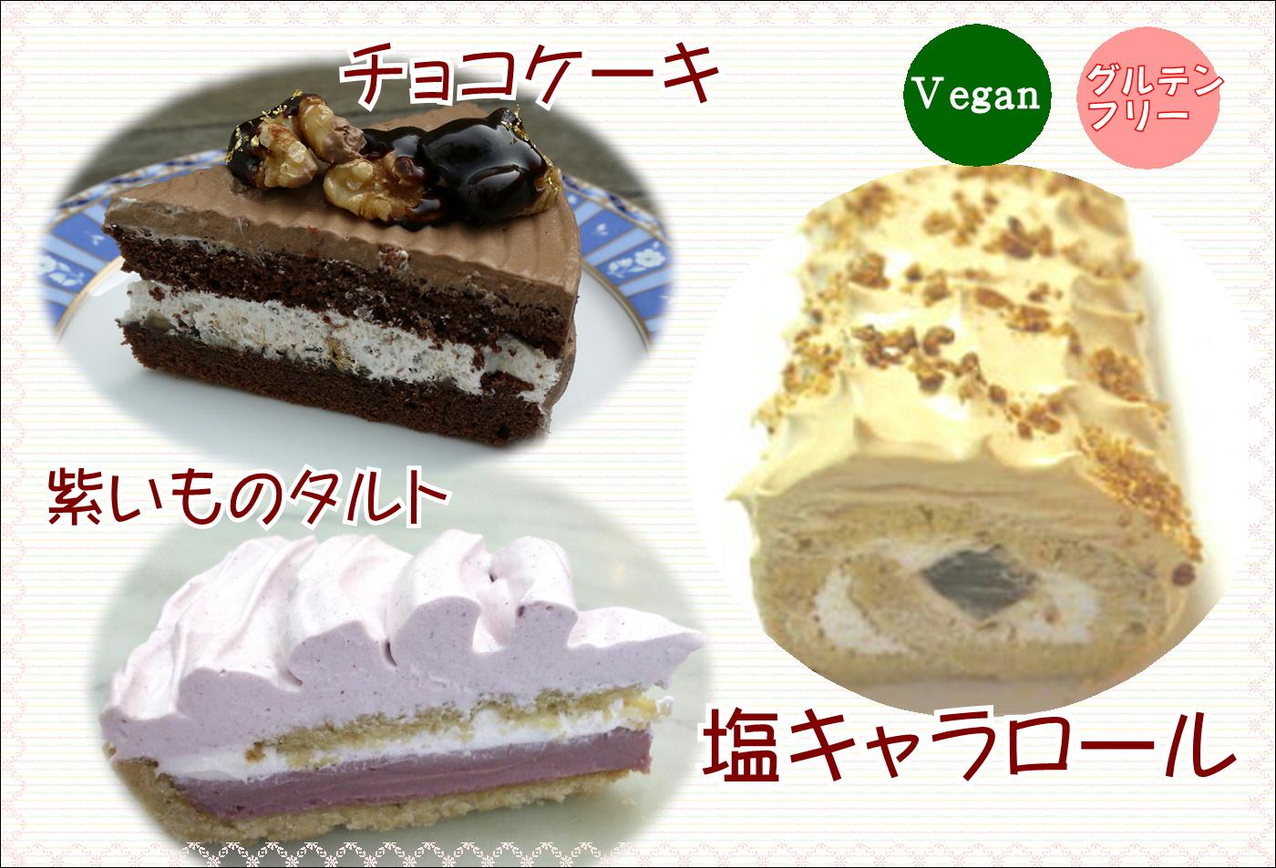 アレルギー,ケーキ,米粉,ビーガン