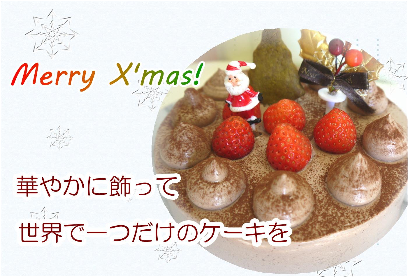 アレルギー対応 卵 牛乳 小麦粉 クリスマスケーキ